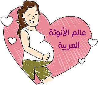 التغذية الصحية للحامل