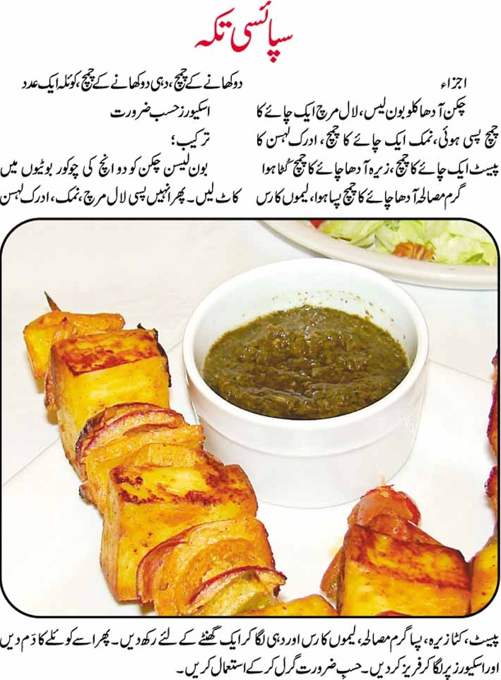 Spicy Tikka Urdu Recipe Best Recipe Guide