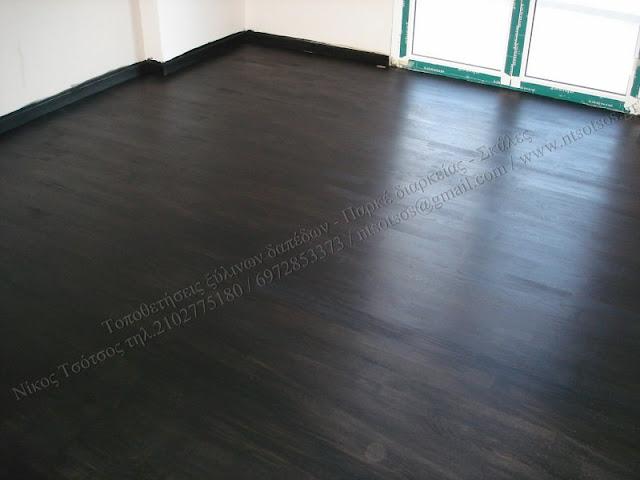 Βάψιμο ξύλινου πατώματος σε χρώμα(μαύρο) τύπου Wenge