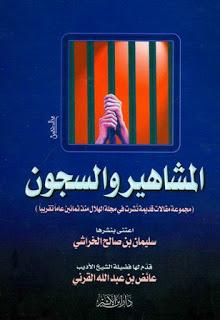 تحميل كتاب المشاهير و السجون PDF