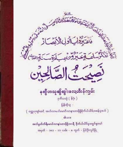 Nasweehathus Swaleheen Kyan Vol-2 F.jpg