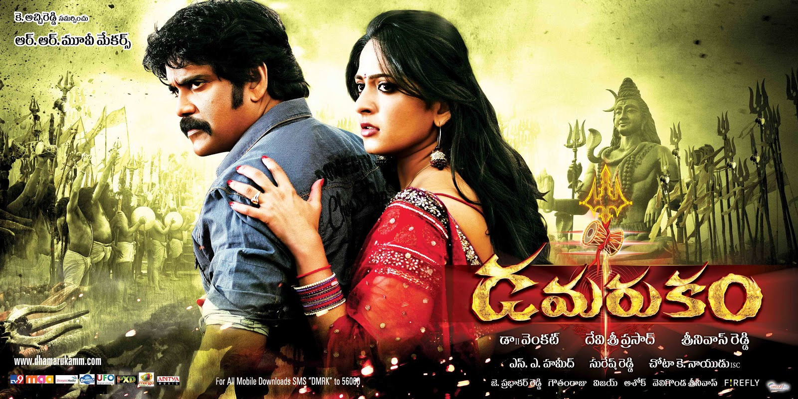 Laali Laali Song Lyrics From Damarukam (2012) | Telugu Movie