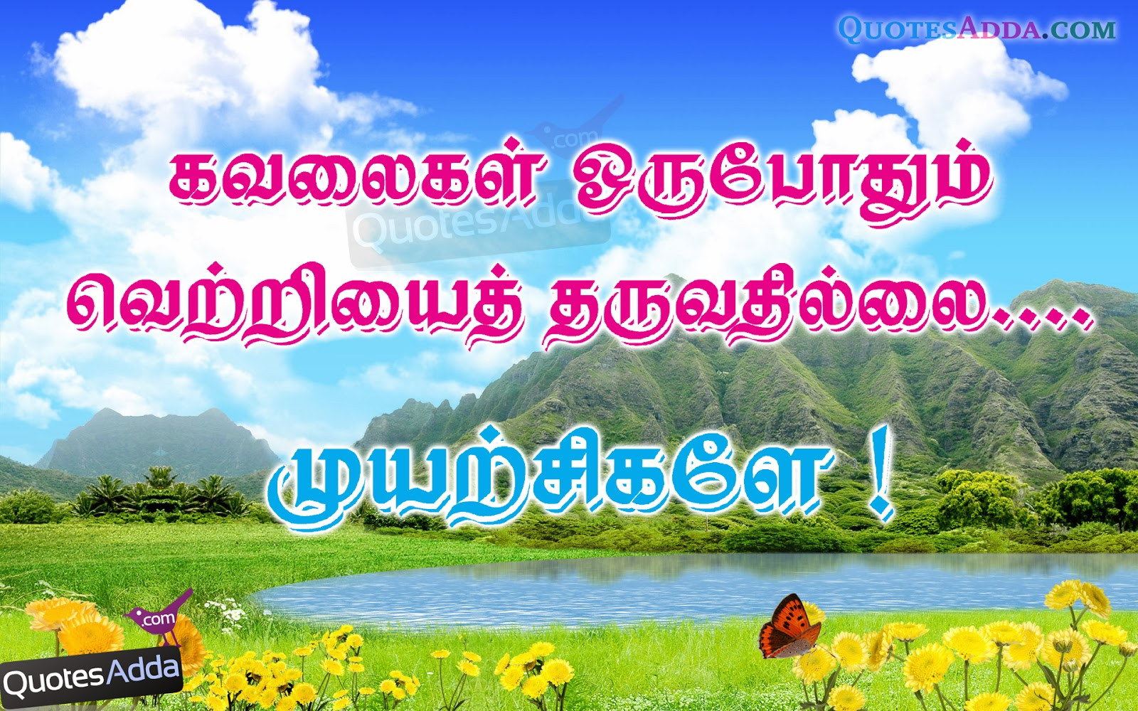 beautiful life quotes in tamil images