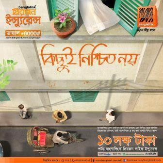 Banglalink-Priyojon-Insurance-Get-Free-Life-Insurance