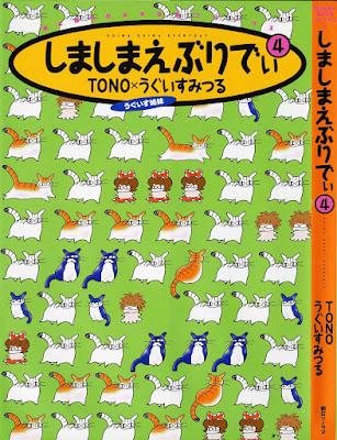 しましまえぶりでぃ 第01-04巻 [Shima Shima Every Day vol 01-04] rar free download updated daily