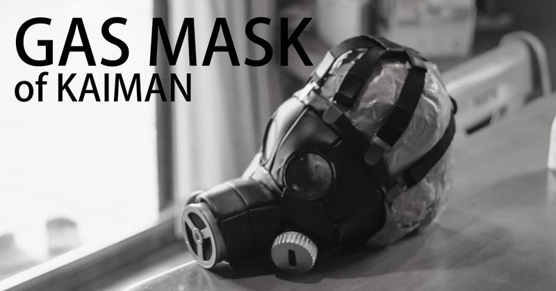 ドロヘドロ、カイマンガスマスクを自作した。