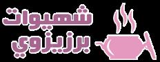 شهيوات برزيزوي المغربية