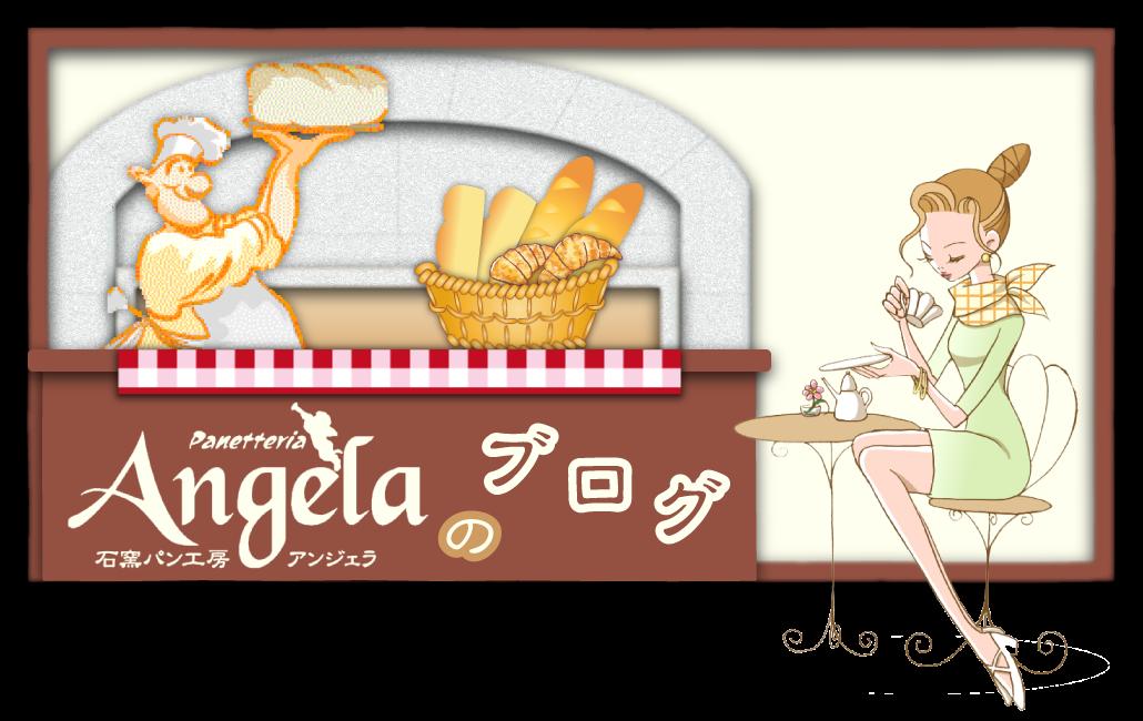 アンジェラ店長のブログ