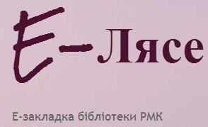 """""""Е-Лясе"""" - додаток до """"БібліоТЕКИ"""""""