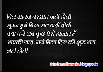 for facebook hindi shayari greeting cards hindi shayari e cards