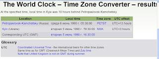 как найти часовой пояс для построения гороскопа