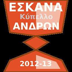 Η διακύμανση του τελικού(www.sportshero.gr ΖΩΝΤΑΝΑ)