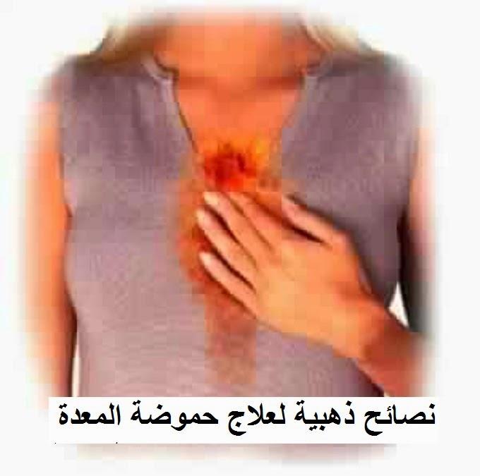 نصائح ذهبية لعلاج حموضة المعدة الشديدة