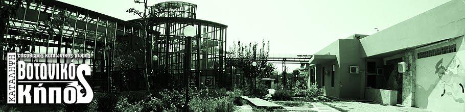 Ε.Κ.Χ. Βοτανικός Κήπος