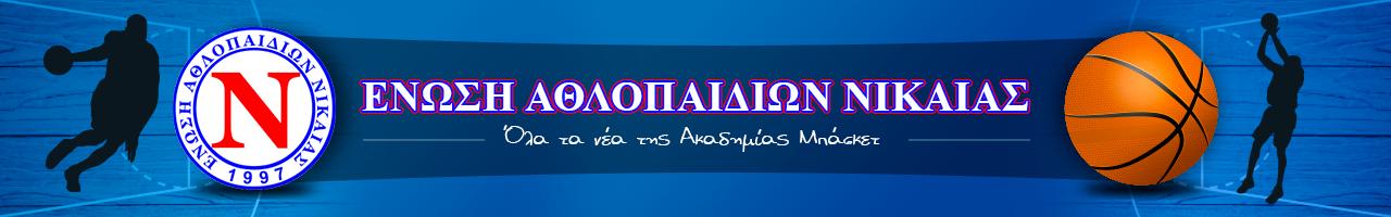 Ένωση Αθλοπαιδιών Νίκαιας
