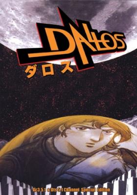 Dallos Special (Dub)