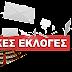 H Κερατέα ψήφισε ΣΥΡΙΖΑ με 42%