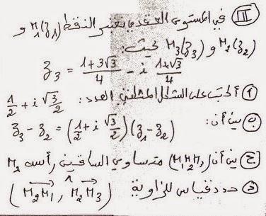 اسئلة التمرين الاول جزء3 - من السلسلة حول الاعداد العقدية