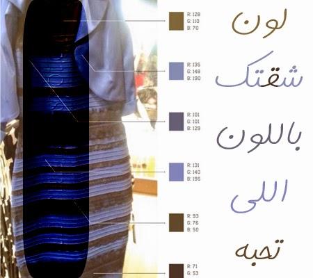 لون الفستان الحقيقى+بالفوتوشوب