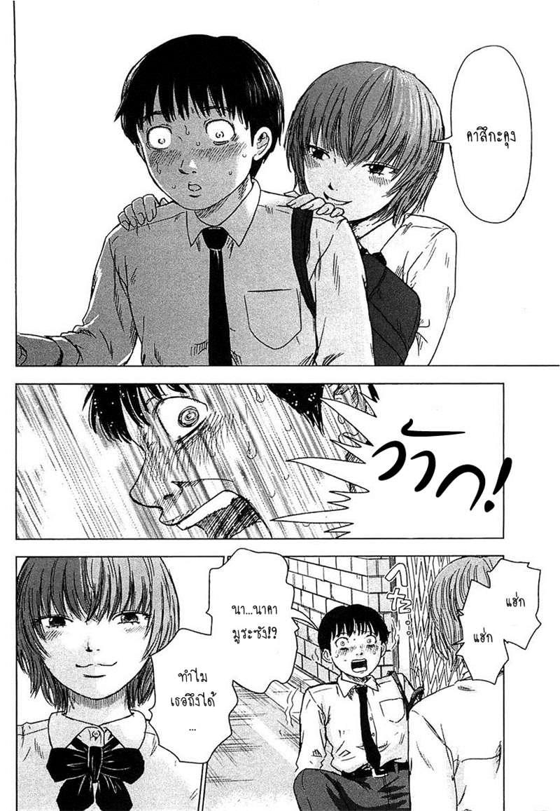 อ่านการ์ตูน Aku no Hana 10 ภาพที่ 12