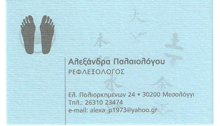 Αλεξάνδρα Παλαιολόγου - ΡΕΦΛΕΞΟΛΟΓΟΣ