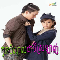 [ Movies ] Kon Bam Nol Cheaty Srolanh - Khmer Movies, Thai - Khmer, Series Movies