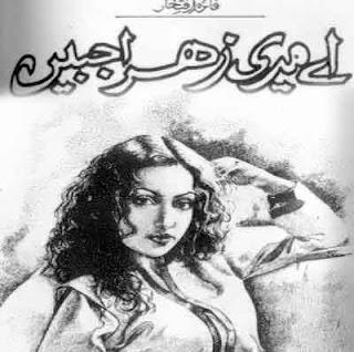 ae2Bmeri2Bzohra2Bjabeen2Bby2Bfaiza2Biftikhar - Ae Meri Zohra Jabeen by Faiza Iftikhar