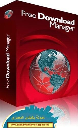 حمل احدث اصدار من عملاق تسريع التحميل من الانترنت المجانى Free Download Manager 3.9.4.1479 بحجم 8 ميجا