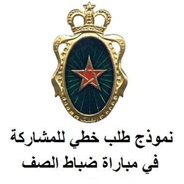 نموذج طلب خطي للقوات المسلحة الملكية