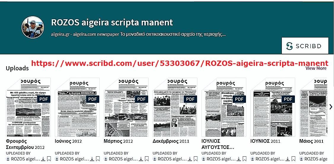 aigeira scripta manent 2010-2012