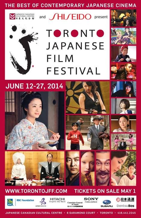 Toronto Japanese Film Festival at the JCCC