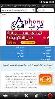 انترنيت اتصالات المغرب مجانا على اندرويد opera mini mobilezone android