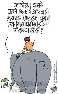 assembly elections 2012 cartoons, indian political cartoon, mayawati Cartoon, bsp cartoon, election commission