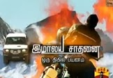 Himalaya Sathanai Thanthi Tv Pongal Special Program Shows 14-01-2014