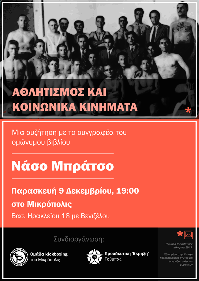 Eκδήλωση στη Θεσσαλονίκη