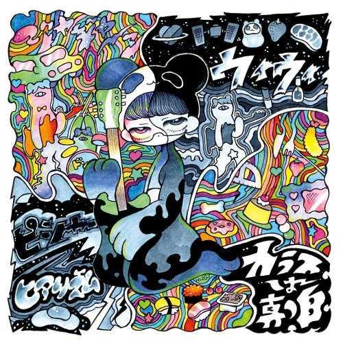 [Album] カラスは真っ白 – ヒアリズム (2015.09.02/MP3/RAR)