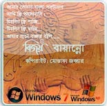 http://www.freesoftwarecrack.com/2014/06/bijoy-52-bayanno-2013-download.html
