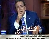 - برنامج آخر النهار  - مع محمود سعد --- الخميس 27-11-2014