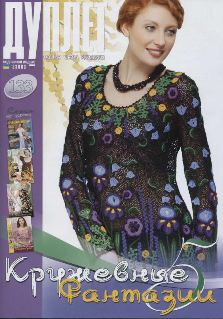 Crochet Stitches Magazine : ... knit unlimited: FRESH Duplet 133 Russian crochet patterns magazine