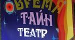 """Театр юного зрителя """"Время тайн"""""""