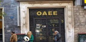 Ένα βήμα πιο κοντά το Ασφαλιστικό Βιογραφικό από τον ΟΑΕΕ.
