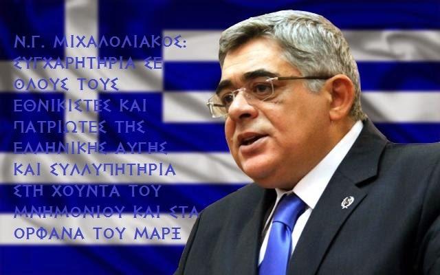"""Ορκωμοσίες: Συγχαρητήρια στην Ελληνική Αυγή, συλλυπητήρια στην Χούντα του Μνημονίου και τις """"λοιπές"""" δημοκρατικές δυνάμεις"""