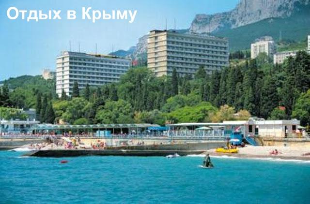 Хотите отдохнуть в Крыму? Лучшие обзоры и предложения отдыха уже сейчас ждут Вас!