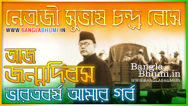 Netaji Subhas Chandra Bose Jayanti Wallpaper - Netaji Subhas Chandra Bose Birthday Wallpaper