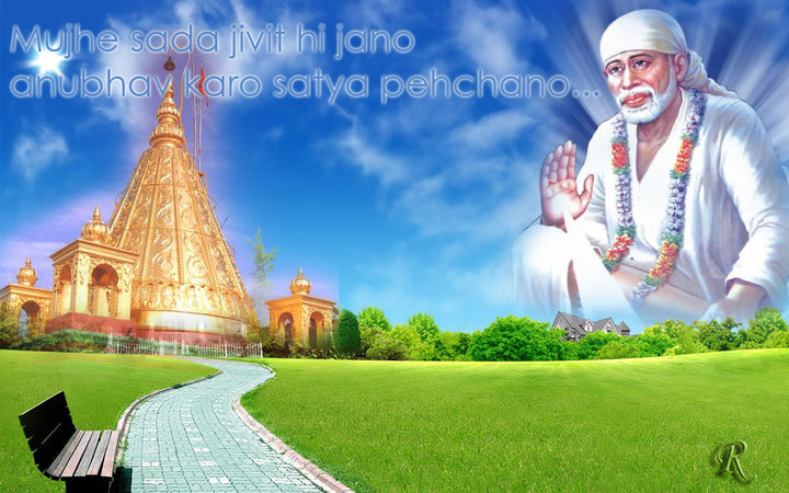 A Couple of Sai Baba Experiences - Part 830