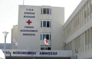 Γενικό Νοσοκομείο Άμφισσας