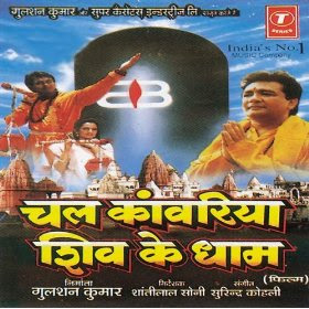 Chal Kanwariya Shiv Ke Dham 1996 Hindi Movie Watch Online