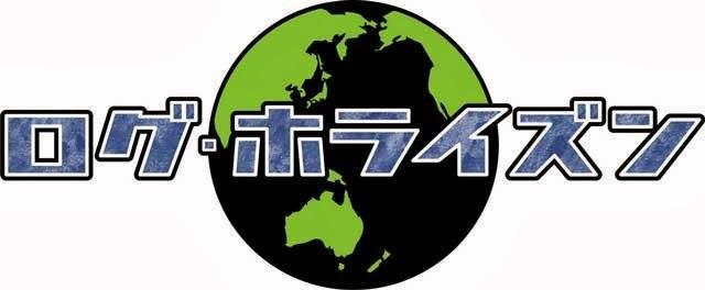 ログ・ホライズンのアニメグッズ
