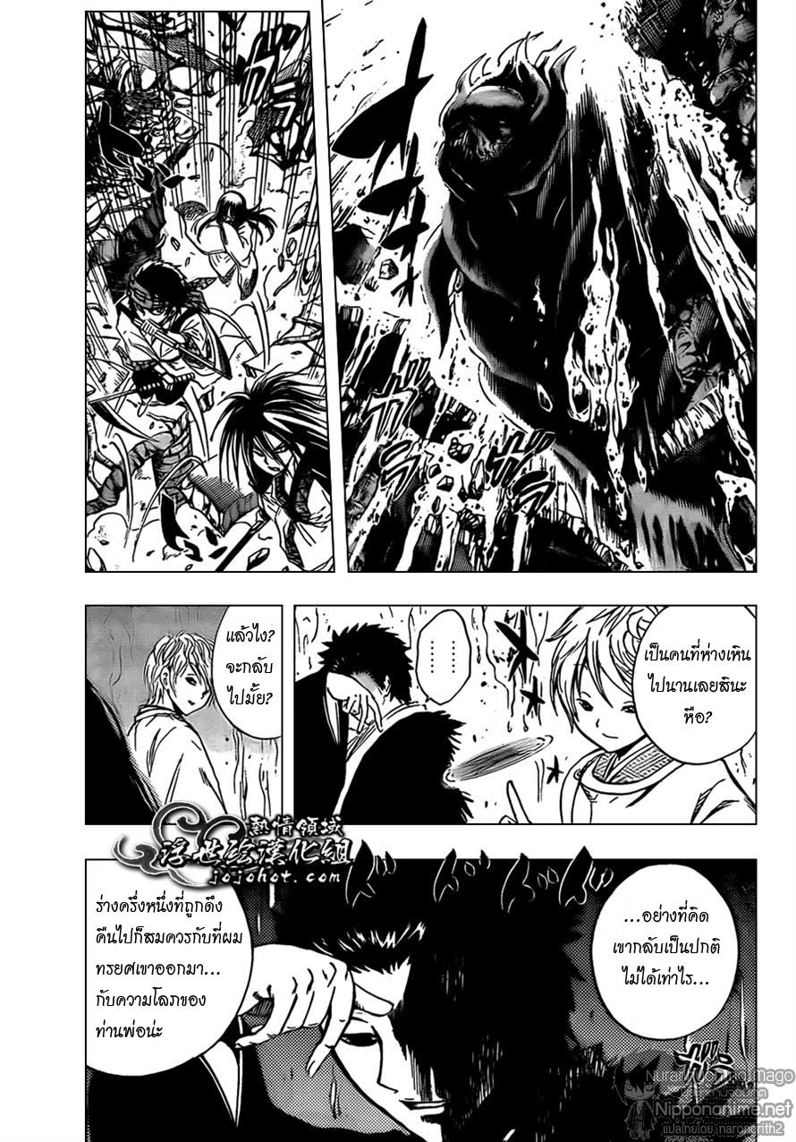 อ่านการ์ตูน Nurarihyon no Mago 183 ภาพที่ 3