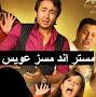 فيلم مستر اند مسز عويس